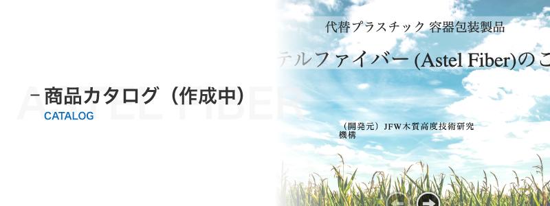 商品カタログ(準備中)